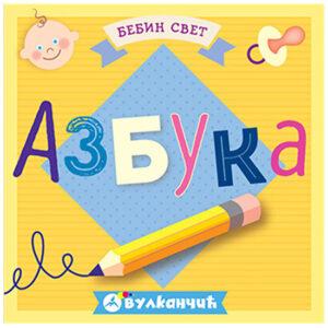 knjiga azbuka veselih boja prilagodjena najmladjim uzrastima