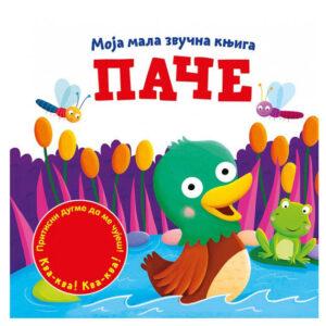 zvucna knjiga za decu sa slikom paceta u jezeru