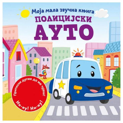 zvucna knjiga za decu sa slikom policijskog auta