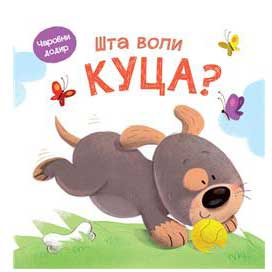 Edukativnataktilna knjiga za bebe Kuca
