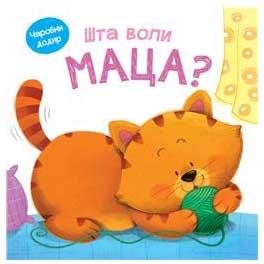 Edukativnataktilna knjiga za bebe Maca