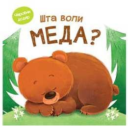 Edukativnataktilna knjiga za bebe Meda