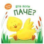 Edukativnataktilna knjiga za bebe Pace