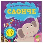 Zvucna knjiga za bebe sa motivom slona