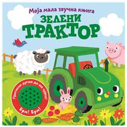 Zvucna knjiga za bebe sa motivom traktora