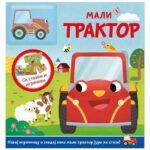 knjiga mali traktor